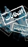 تشدید تحرکات دوجریان انتخاباتی درمازندران