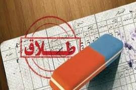 زنگ خطر طلاق در مازندران به صدا درآمد/ آمار حداکثری طلاق دراستان !