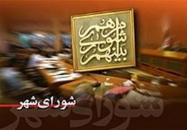انتخاب سرپرست شهرداری ساری در جلسه امروز شورای شهر