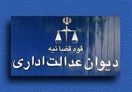 دیوان عدالت اداری مصوبه شرکت ملی گاز را باطل کرد