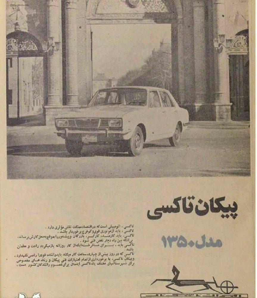 تبلیغ تاکسی پیکان در دهه 50  +عکس