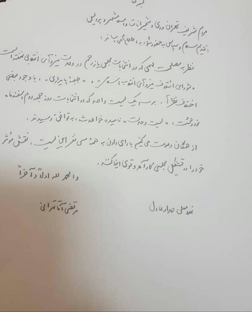 اصولگرایان به وحدت رسیدند/ معرفی لیست واحد شورای ائتلاف و جبهه پایداری + اسامی