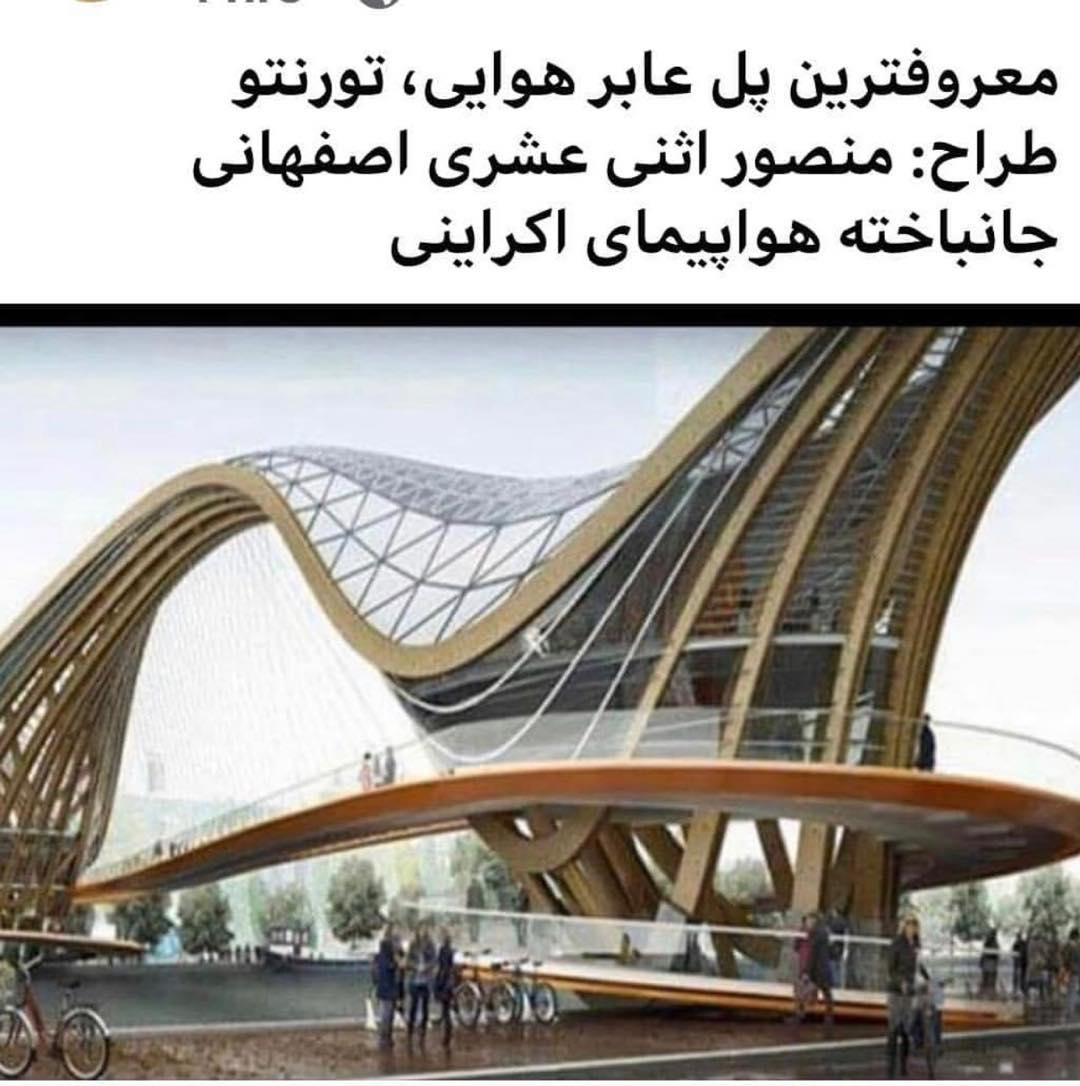 عکس: پلی که یکی از جانباختگان هواپیما ساخته است