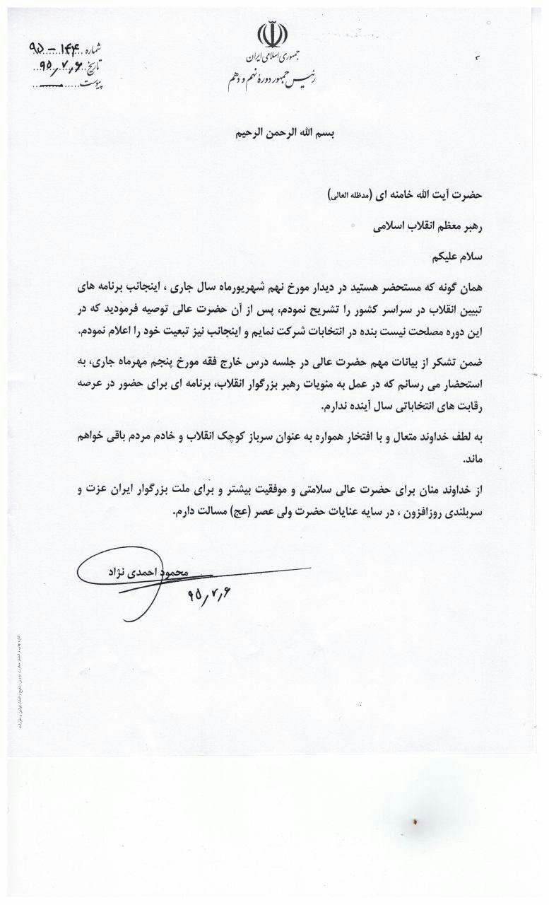 تبعیت خود را از توصیه حضرتعالی اعلام می کنم/ برنامه ای برای حضور در انتخابات ندارم + عکس