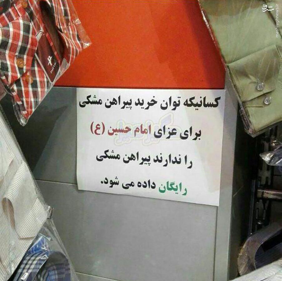 عکس/ کاسب با معرفت تبریزی