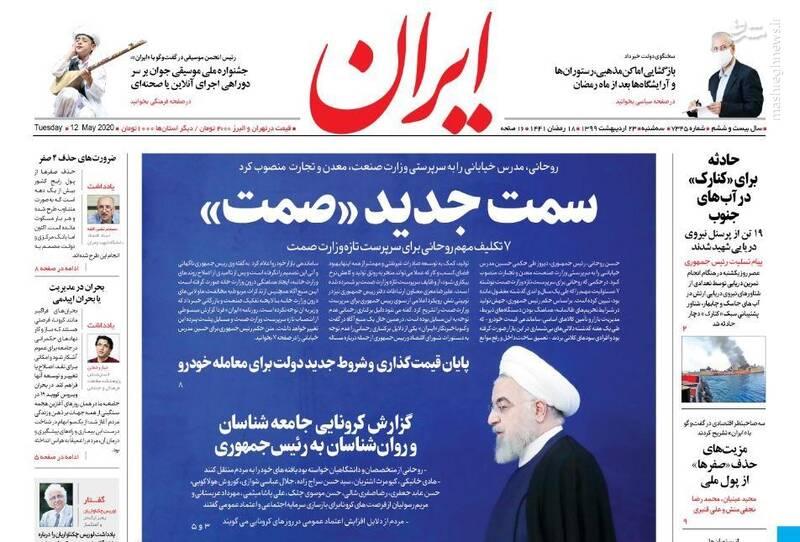 ایران: سمت جدید «صمت»