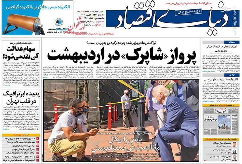 دنیای اقتصاد: پرواز «شاپرک» در اردیبهشت