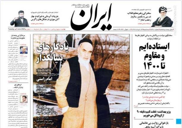ایران: یادگارهای بنیانگزار