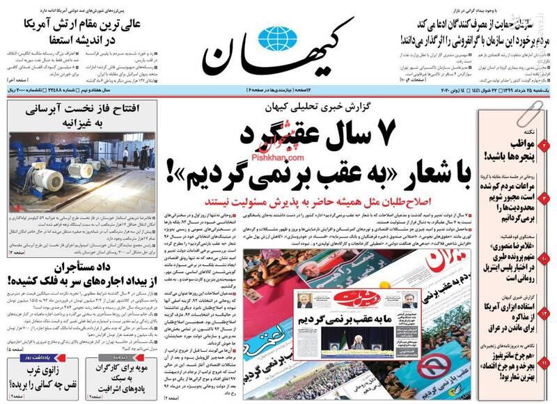 کیهان: ۷ سال عقبگرد با شعار به عقب بر نمی گردیم!