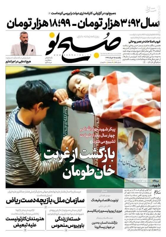 صبح نو: بازگشت از غربت خان طومان