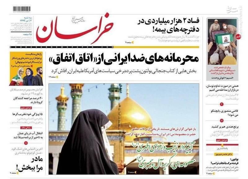 خراسان: محرمانههای ضد ایرانی از اتاق اتفاق
