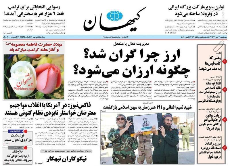 کیهان: ارز چرا گران شد؟ چگونه ارزان میشود؟