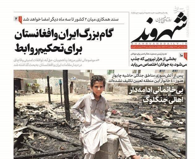 شهروند: گام بزرگ ایران و افغانستان برای تحکیم روابط