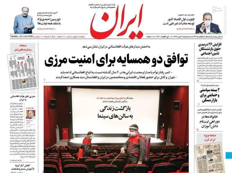 ایران: توافق دو همسایه برای امنیت مرزی