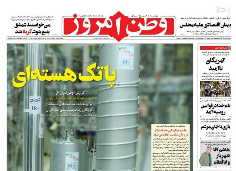 وطن امروز: پاتک هستهای