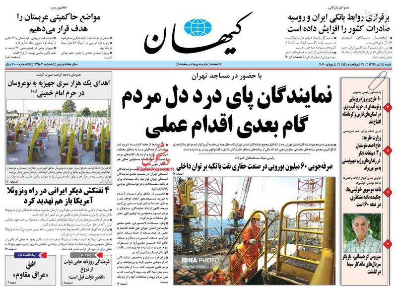کیهان: نمایندگان پای درد دل مردم
