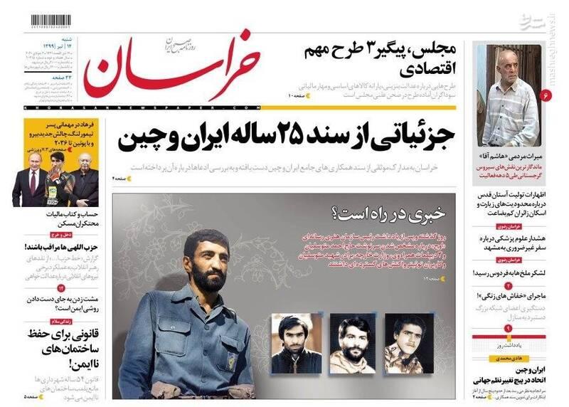 خراسان: جزئیاتی از سند ۲۵ ساله ایران و چین