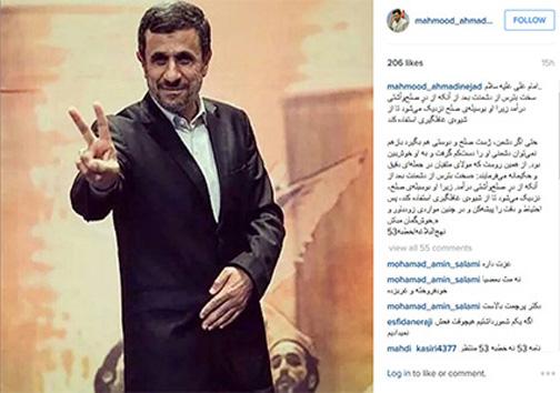 پست اینستاگرامی احمدی نژاد بعد از توافق هسته ای