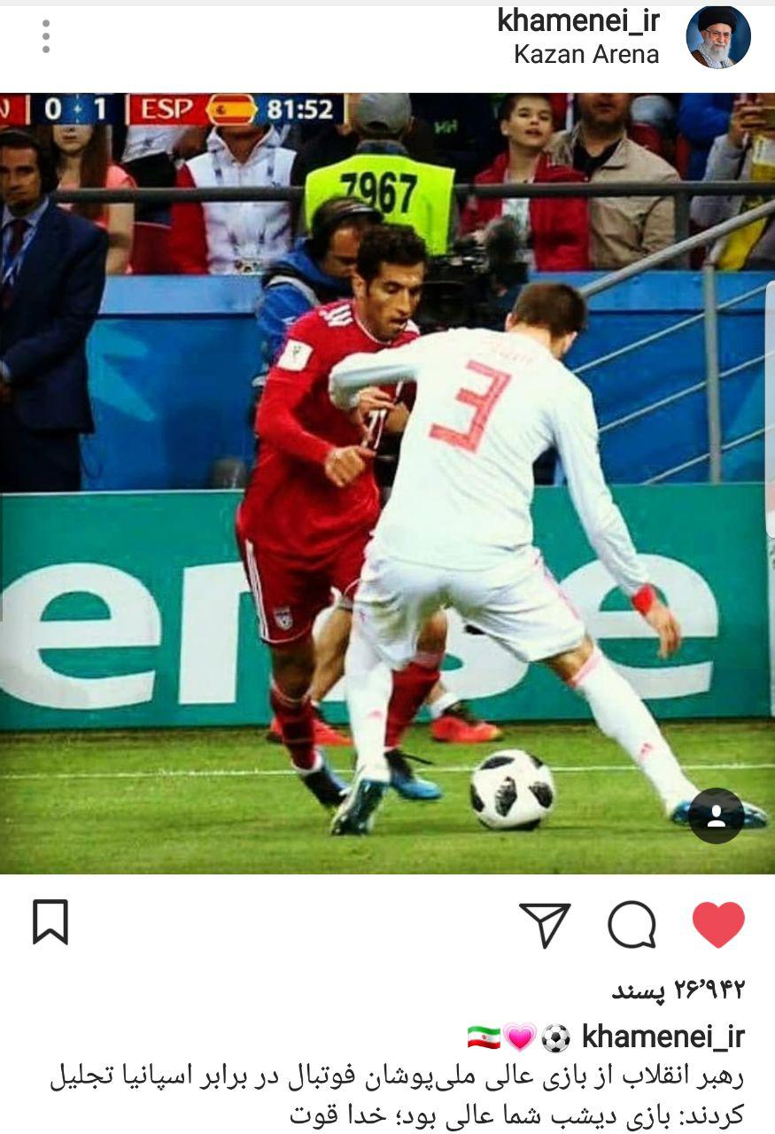 پیام رهبر معظم انقلاب به تیم ملی فوتبال: «بازی دیشب شما عالی بود، خدا قوت»