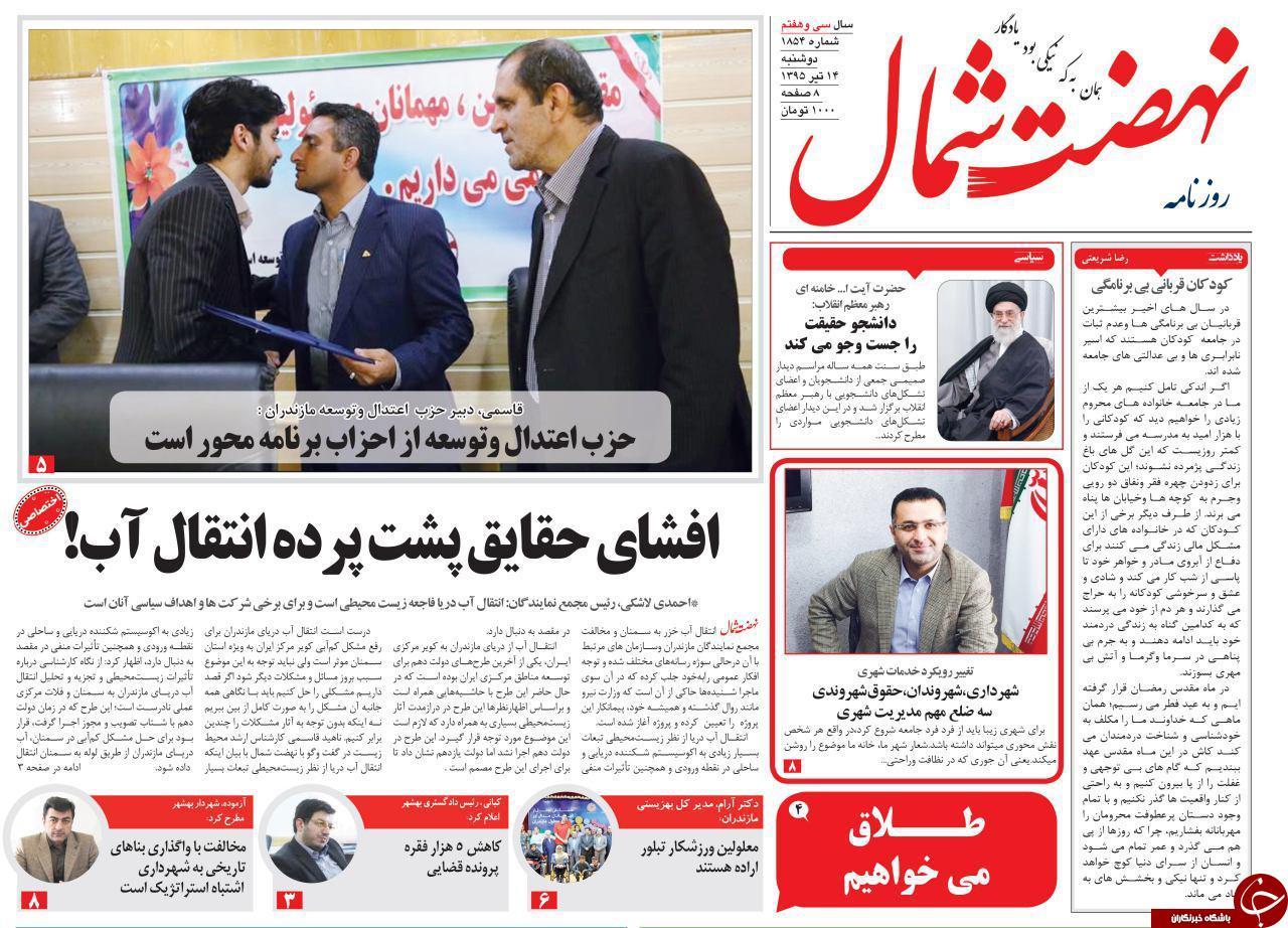 صفحه نخست روزنامه های استان دوشنبه 14 تیر ماه