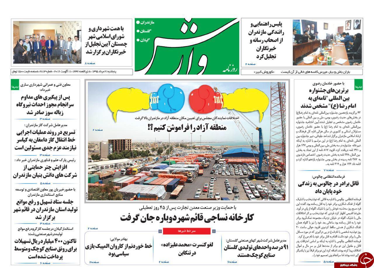 صفحه نخست روزنامه های استان پنج شنبه، 21 مرداد