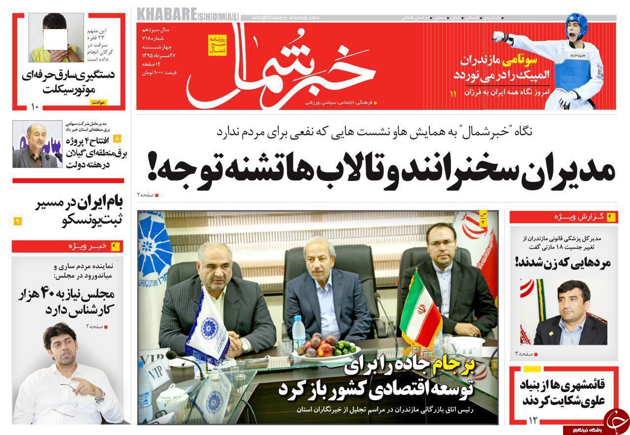 صفحه نخست روزنامه های استان چهار شنبه 27 مرداد
