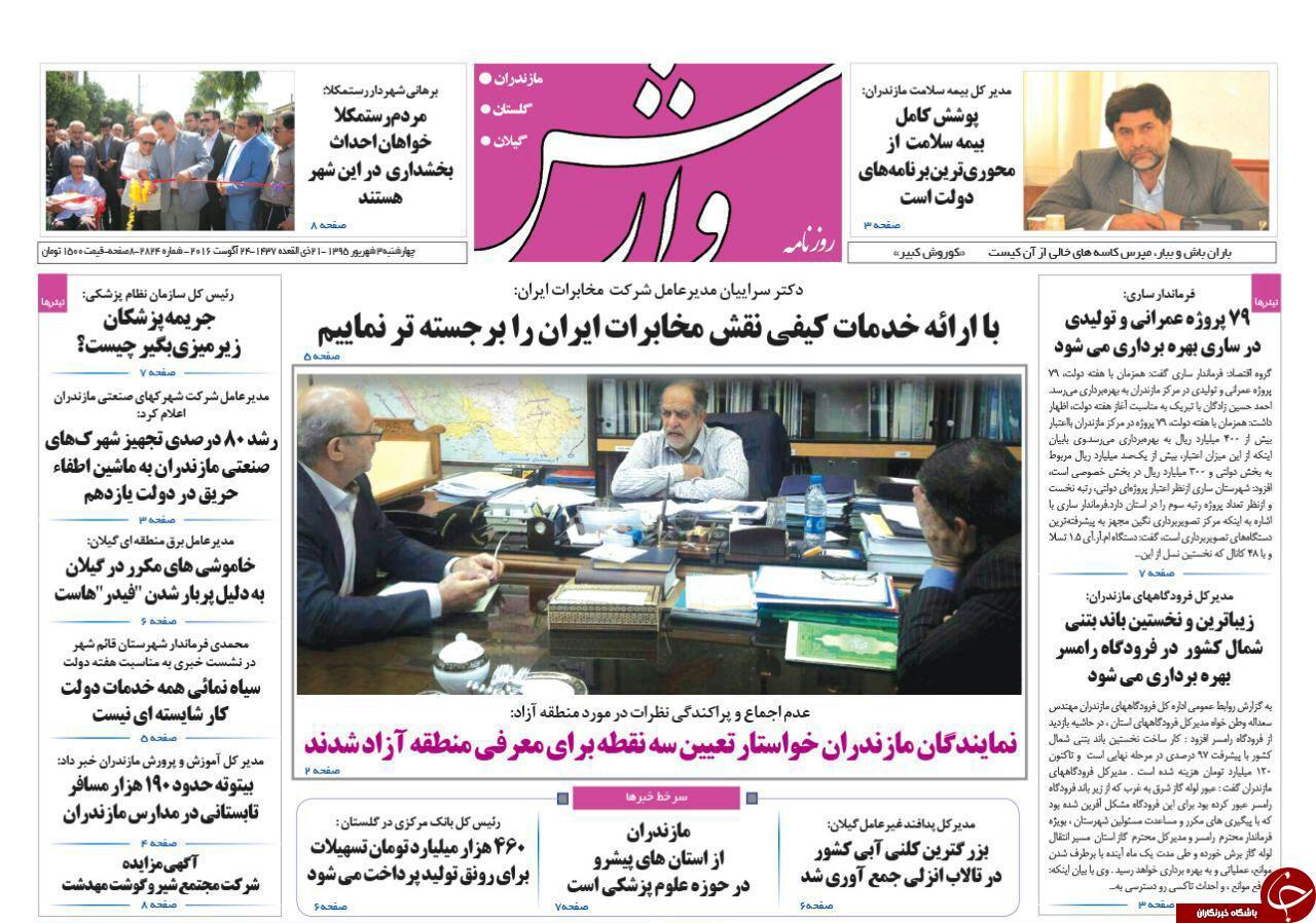 صفحه نخست روزنامه های استان چهارشنبه سوم شهریور