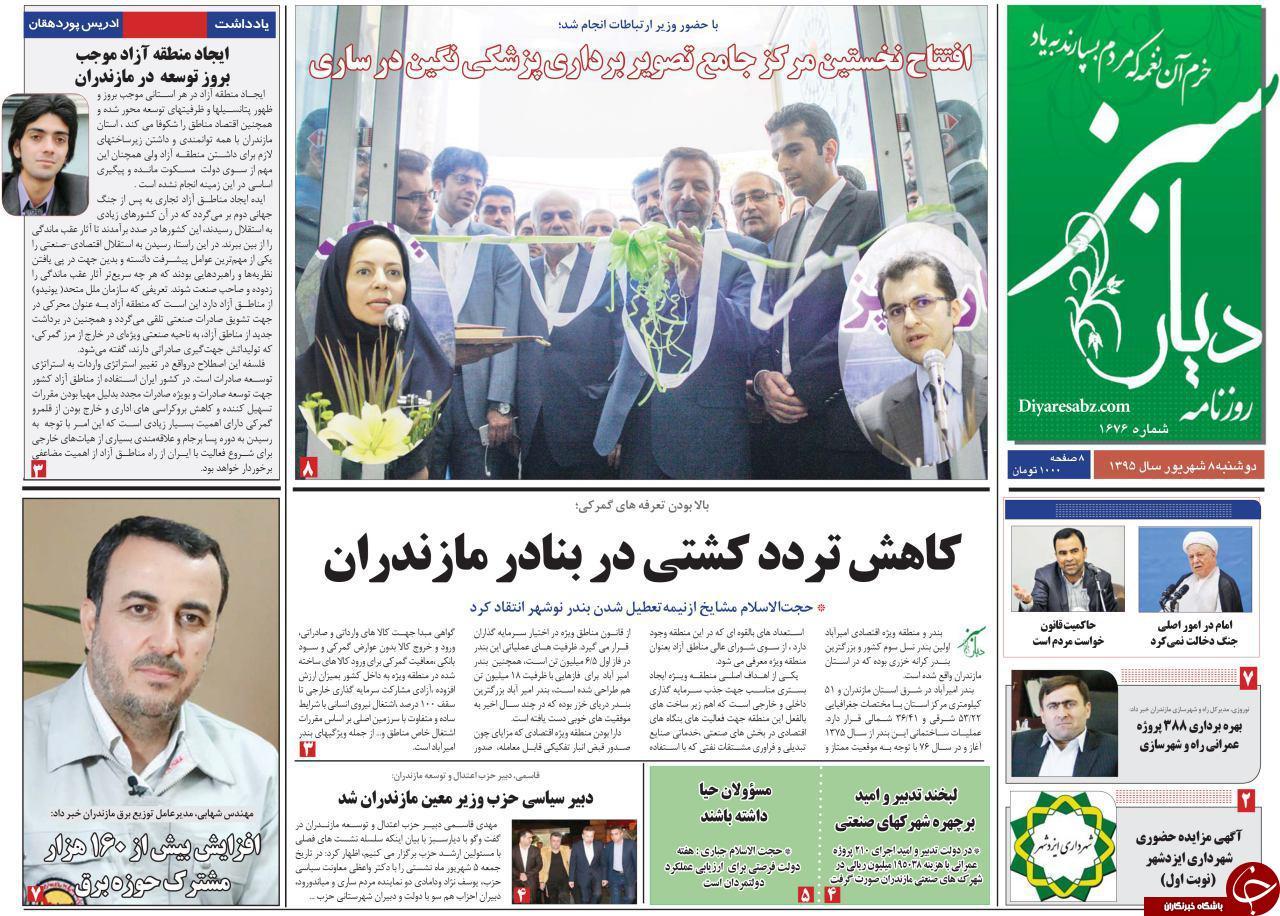 صفحه نخست روزنامه های استان دوشنبه 8 شهریور