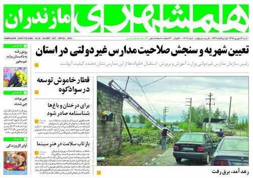 صفحه نخست روزنامه های استان شنبه 13 شهریور