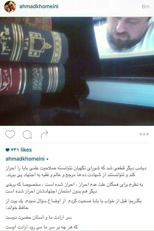 پسر سیدحسن خمینی: صلاحیت پدرم احراز نشد