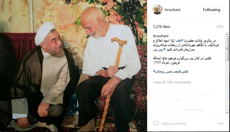 حسن روحانی در کنار پدرش+عکس