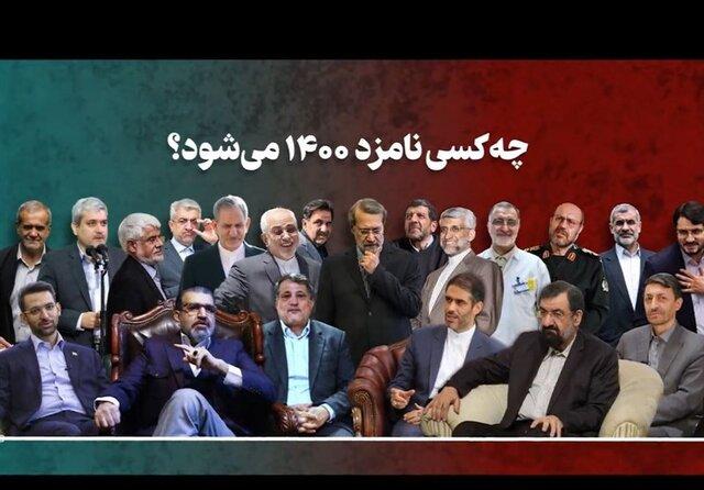 کاندیداهای ۱۴۰۰؛ دو قطعی و یک لشگر احتمالی! - ایسنا