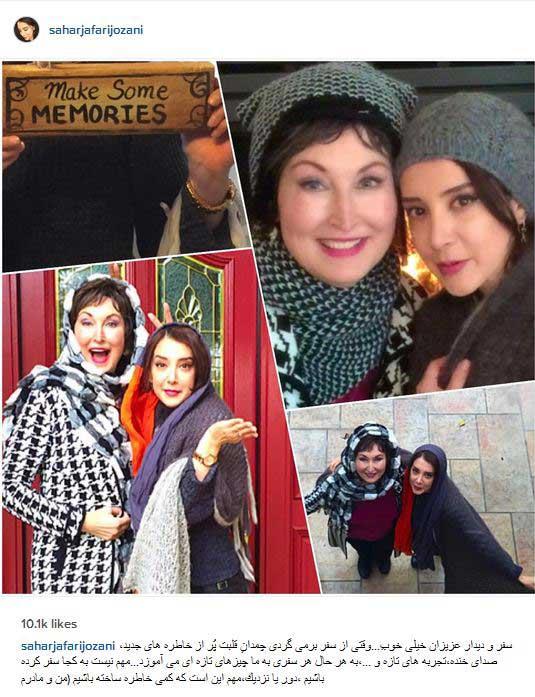 بازیگر زن ایرانی در کنار مادر آمریکایی اش +عکس