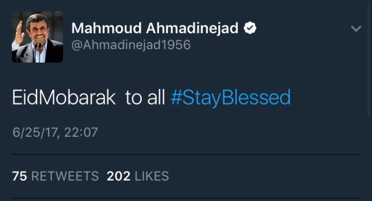 احمدی نژاد عید فطر را چگونه تبریک گفت؟