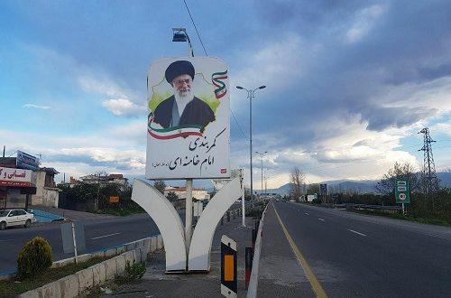 کمربندی بزرگ تنکابن به نام امام خامنهای نامگذاری شد