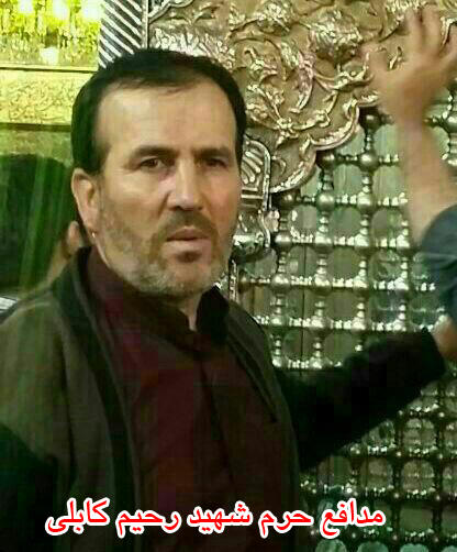 شهید رحیم کابلی